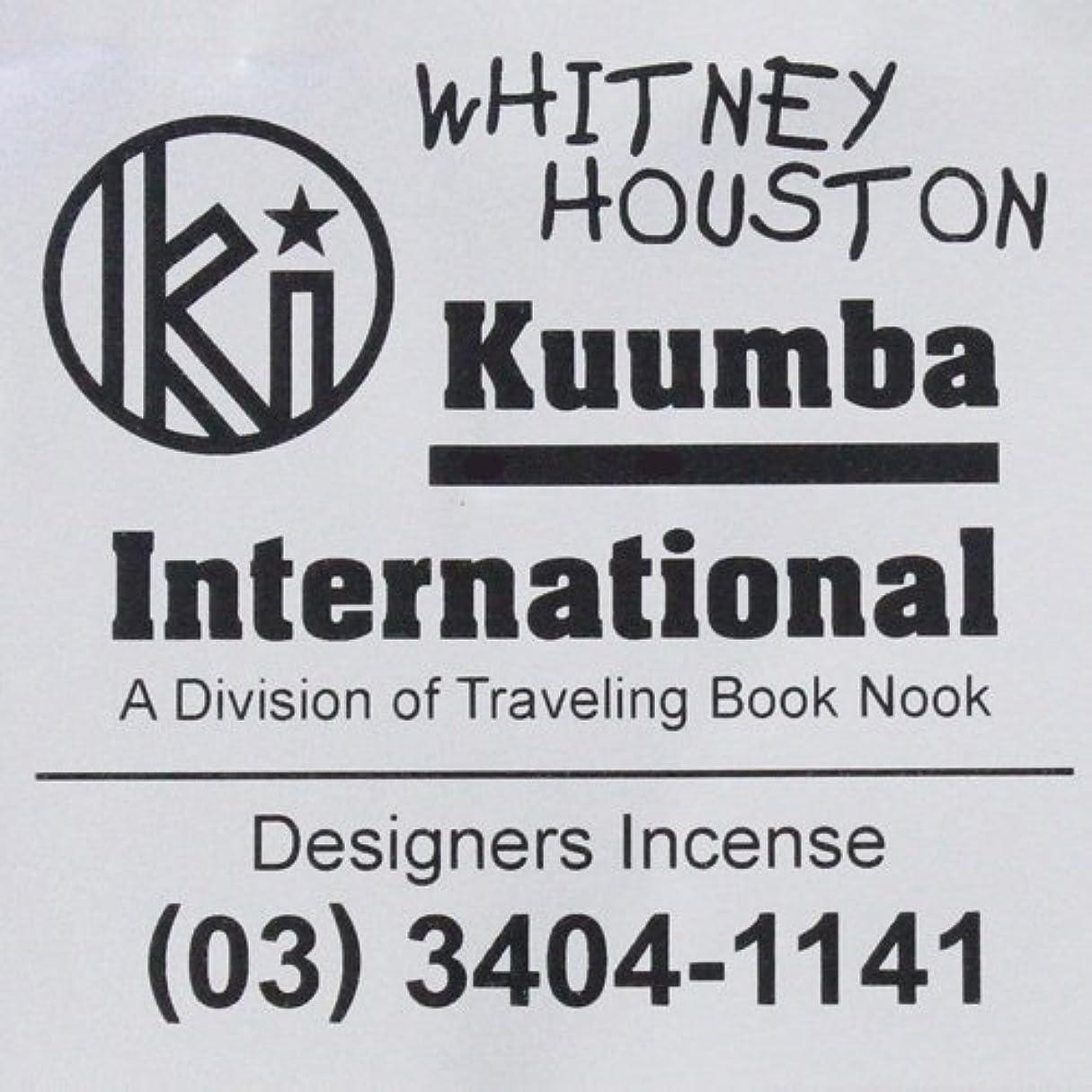 より平らな見る人うめき声KUUMBA (クンバ)『incense』(WHITNEY HOUSTON) (Regular size)