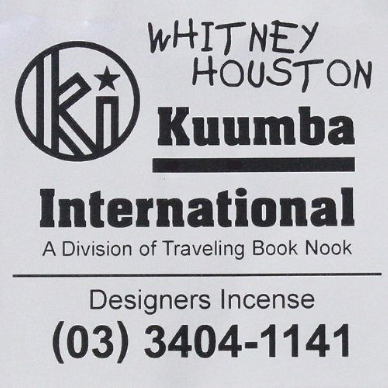 処方する生き残ります機会KUUMBA (クンバ)『incense』(WHITNEY HOUSTON) (Regular size)