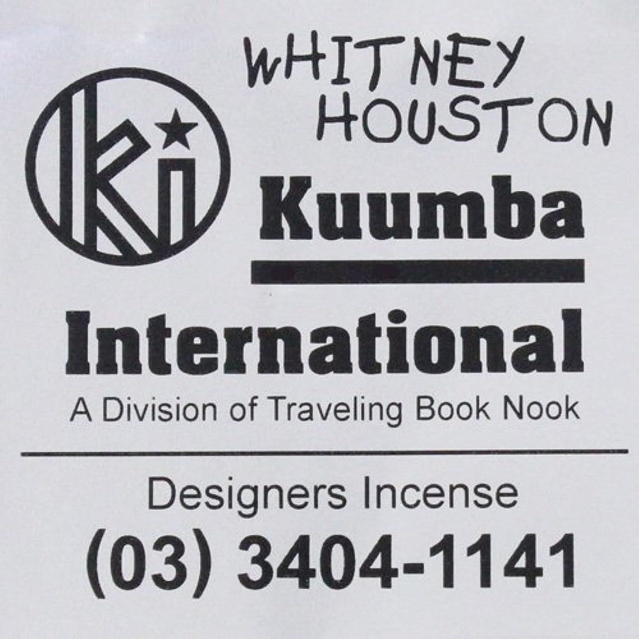 聡明環境に優しいメトリックKUUMBA (クンバ)『incense』(WHITNEY HOUSTON) (Regular size)