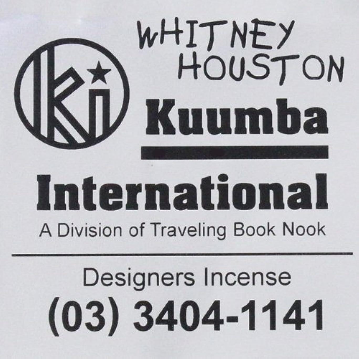 動揺させるマーケティング解釈KUUMBA (クンバ)『incense』(WHITNEY HOUSTON) (Regular size)