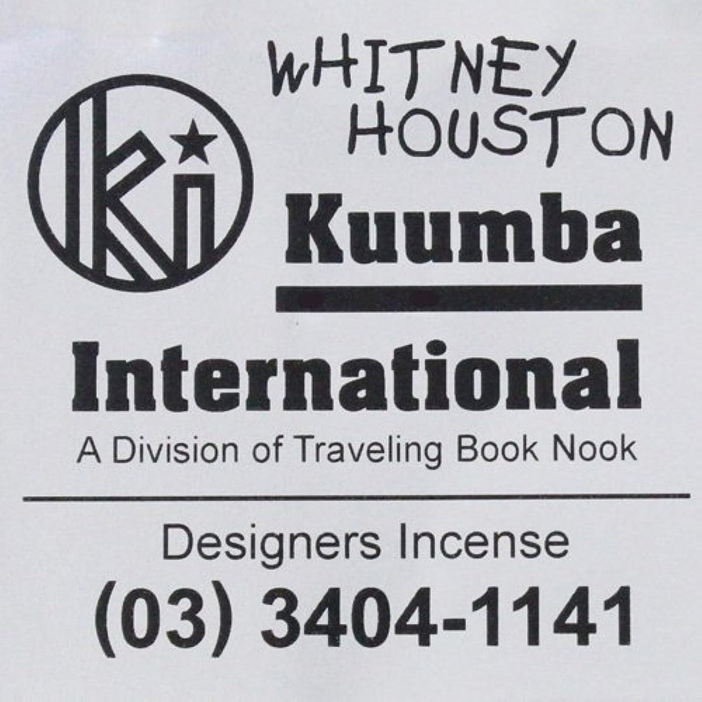 ダムデュアル現代KUUMBA (クンバ)『incense』(WHITNEY HOUSTON) (Regular size)