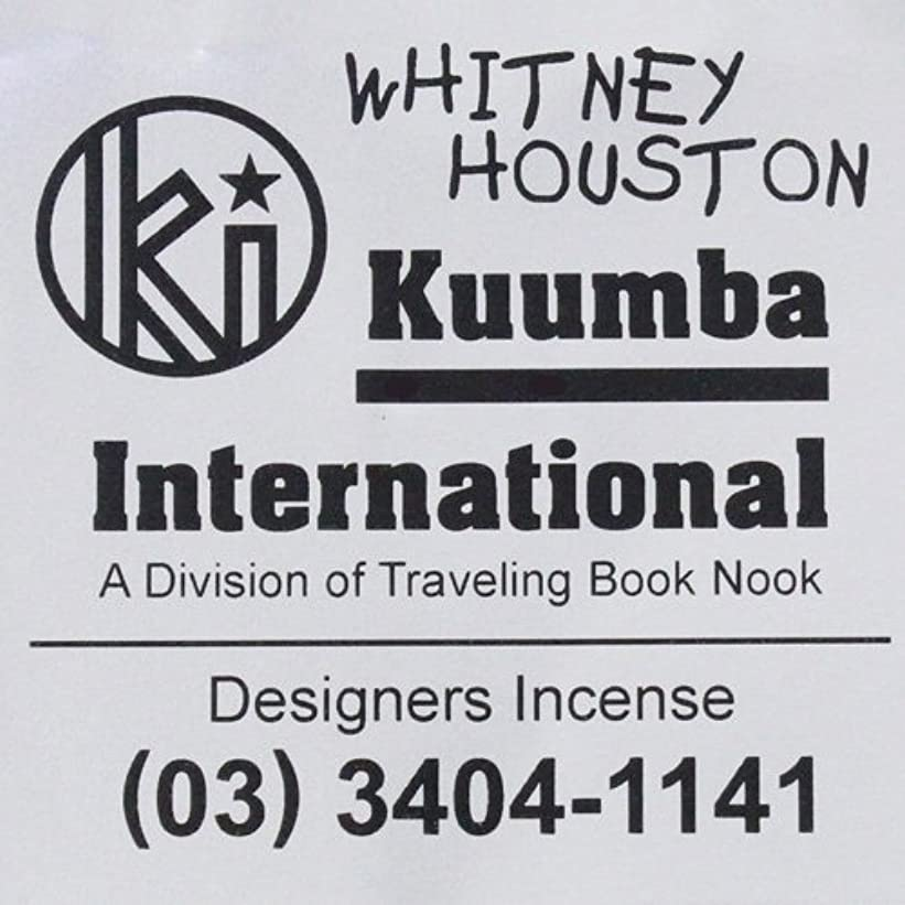火薬極めて発信KUUMBA (クンバ)『incense』(WHITNEY HOUSTON) (Regular size)