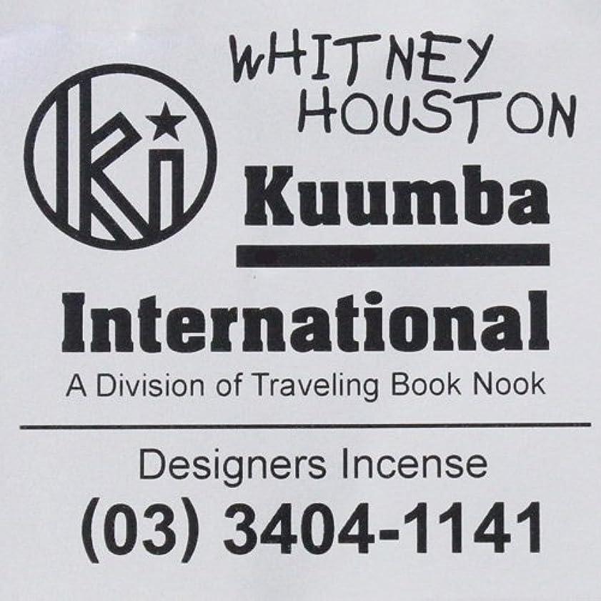 ワックスフラスコ予見するKUUMBA (クンバ)『incense』(WHITNEY HOUSTON) (Regular size)