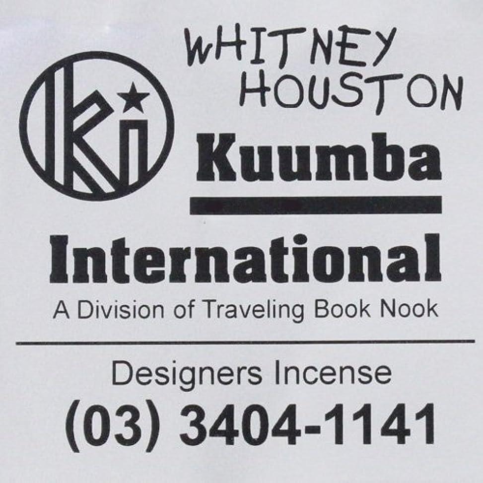 ディーラー無臭スリルKUUMBA (クンバ)『incense』(WHITNEY HOUSTON) (Regular size)