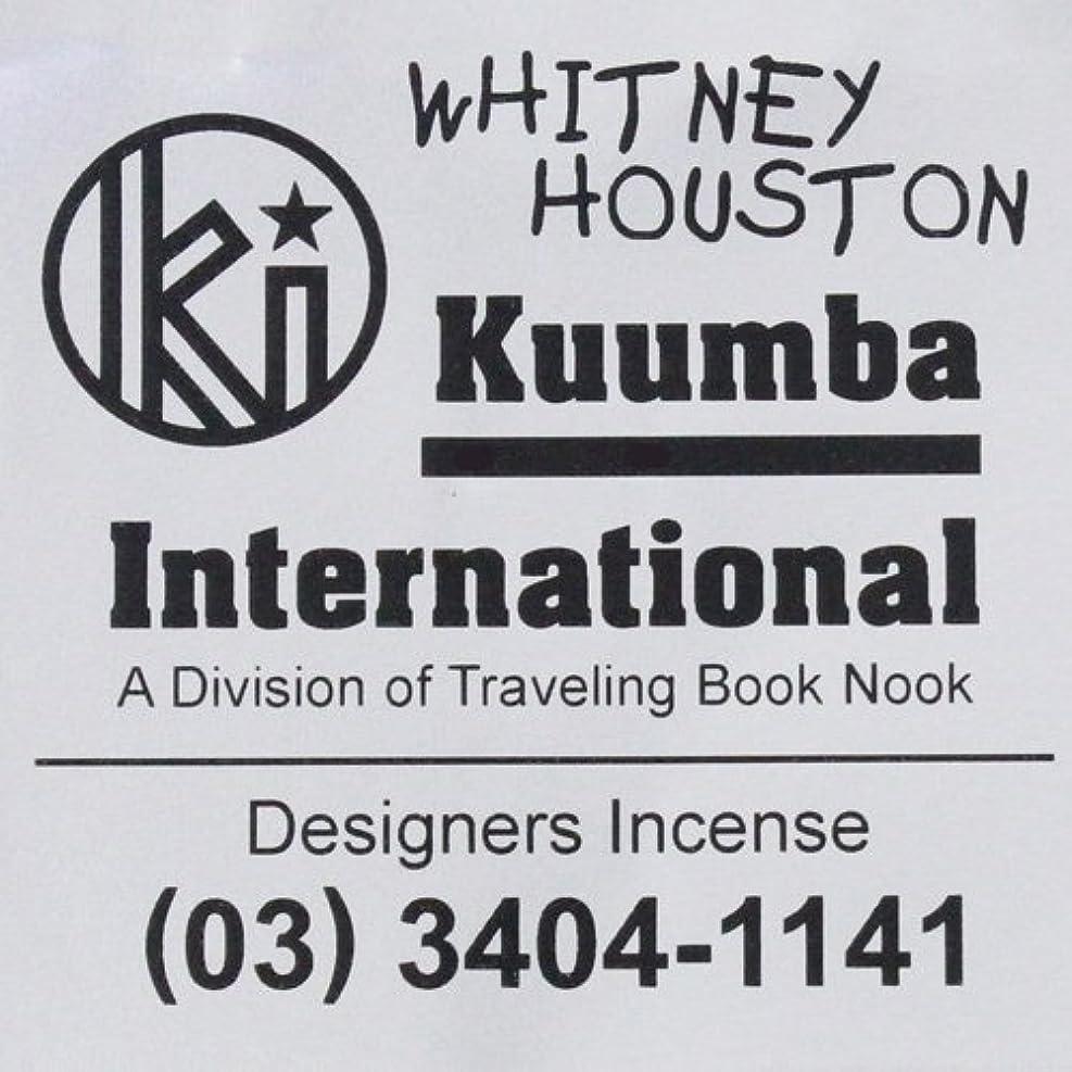 魚人間百KUUMBA (クンバ)『incense』(WHITNEY HOUSTON) (Regular size)