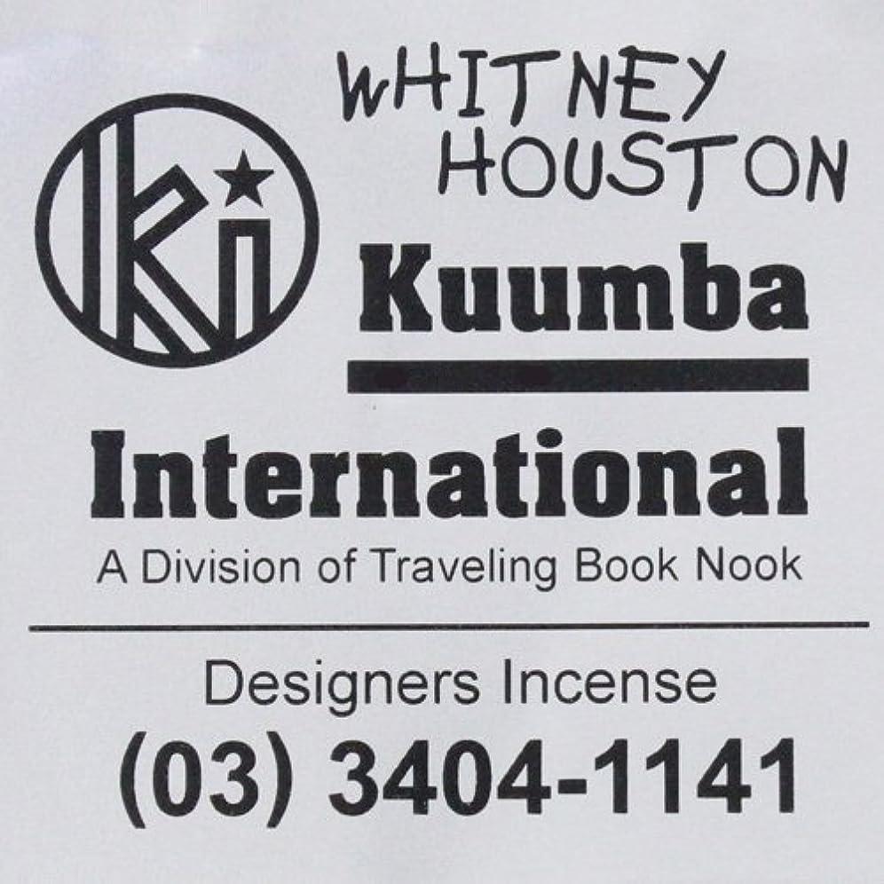 合法火薬クライマックスKUUMBA (クンバ)『incense』(WHITNEY HOUSTON) (Regular size)