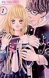 虹、甘えてよ。(1) (フラワーコミックス)