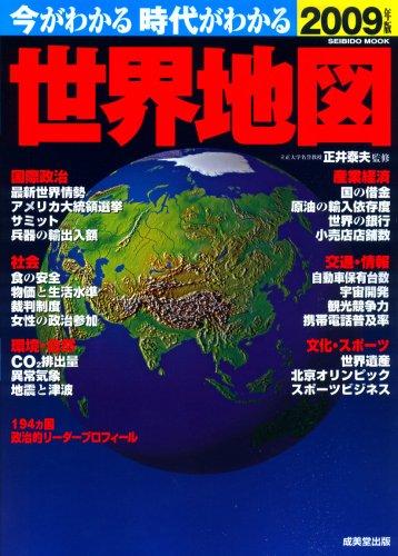 今がわかる時代がわかる世界地図 2009年版 (SEIBIDO MOOK)の詳細を見る