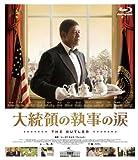 大統領の執事の涙 Blu-ray【2枚組】[Blu-ray/ブルーレイ]