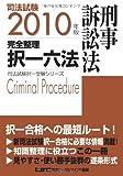 2010年版 司法試験 完全整理択一六法 <刑事訴訟法> (司法試験択一受験シリーズ)