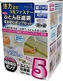 オリエント Q-PON! 電動吸引ポンプ+1年保証 ミクロック強力密封バルブ式ふとん圧縮袋5枚 120×92cm + 抗菌防臭・防ダニシート5枚セット