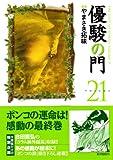 優駿の門 21 (キングシリーズ KSポケッツ)