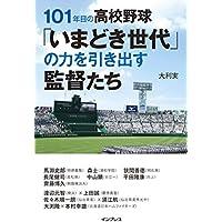 101年目の高校野球「いまどき世代」の力を引き出す監督たち