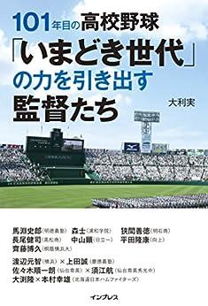 [大利実]の101年目の高校野球「いまどき世代」の力を引き出す監督たち