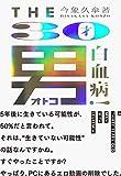 THE 30才 男 白血病!