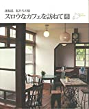 スロウなカフェを訪ねて 6 (クナウムック 015) 画像