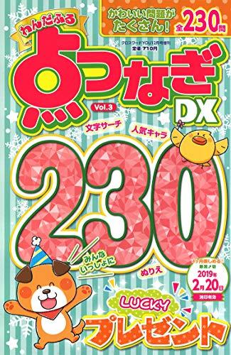 わんだふる点つなぎDX Vol.3 2018年 12 月号 [雑誌]: クロスワードYOU 増刊