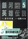 銀河英雄伝説 5 (少年キャプテンコミックススペシャル)