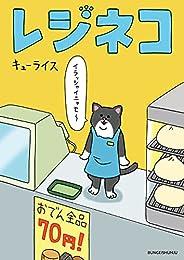 レジネコ (文春e-book)