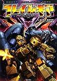 ロボットシュミレーションTRPG フレイムギア (Role&Roll RPGシリーズ)