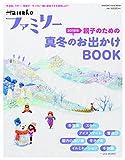 Hanakoファミリー 親子のための2018年真冬のお出かけBOOK: 北海道、スキー、雪遊び…キッズと一緒に家族で冬を満喫しよう! (マガジンハウスムック)
