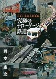 究極のナローゲージ鉄道 せまい鉄路の記録集 (鉄道・秘蔵記録集シリーズ)