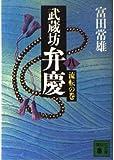 武蔵坊弁慶〈8 流転の巻〉 (講談社文庫)