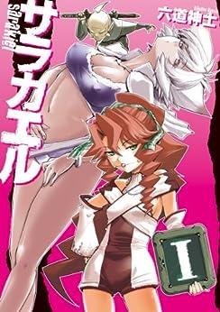 [六道 神士]のサラカエルI (電撃コミックス)