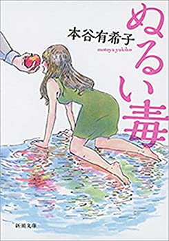 ぬるい毒(新潮文庫)