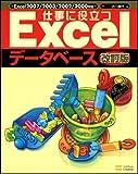 仕事に役立つExcelデータベース 改訂版 (Excel徹底活用シリーズ)