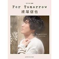 ピアノソロ・連弾 清塚信也 For Tomorrow