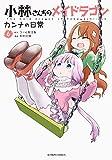 小林さんちのメイドラゴン カンナの日常 コミック 1-6巻セット