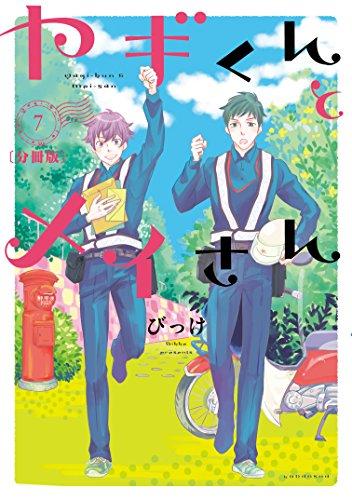 ヤギくんとメイさん 分冊版(7) 8通目、9通目 (ARIAコミックス)の詳細を見る
