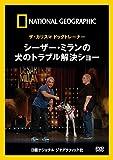 ナショナル ジオグラフィック ザ・カリスマ ドッグトレーナー シーザー・ミランの犬のトラブル解決ショー [DVD]
