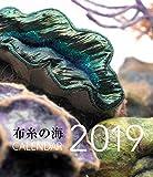 2019卓上カレンダー 布糸の海-繊細な布と糸によるハンドメイド海のいきものたち