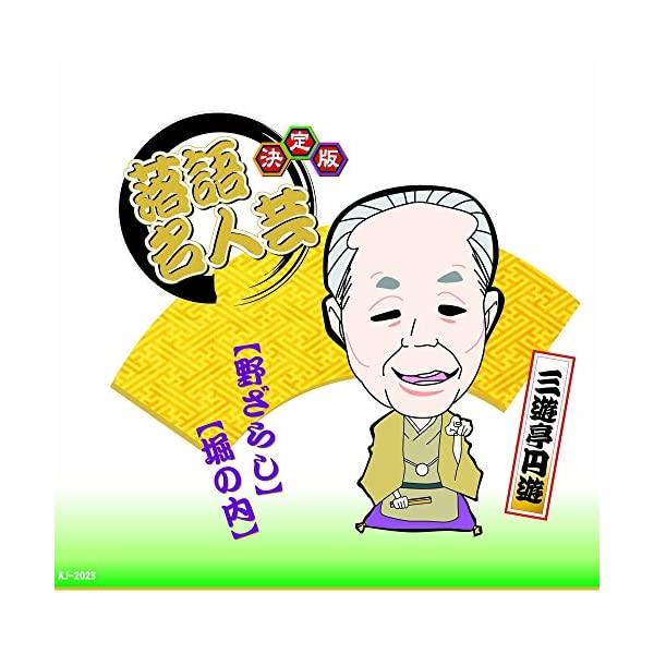 決定版 落語 名人芸 三遊亭円遊 野ざらし 堀の...の商品画像