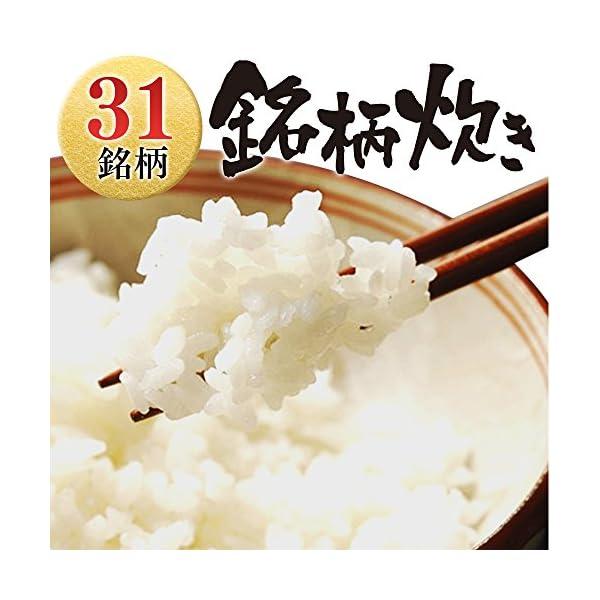 アイリスオーヤマ 炊飯器 マイコン式 1升 銘...の紹介画像2