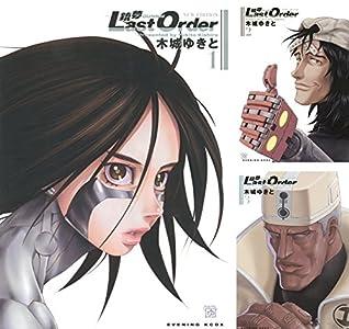 銃夢Last Order NEW EDITION