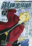 鋼の錬金術師 軽装版 Vol.12  底無しの強欲 (ガンガンコミックス リミックス)