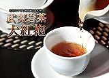 中国茶【武夷山 岩茶 大紅袍(水仙)50g】