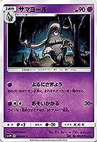 ポケモンカードゲームSM/サマヨール(C)/光を喰らう闇