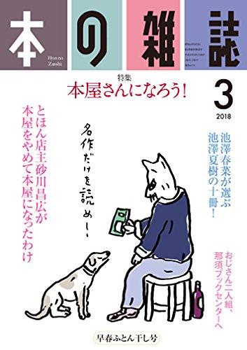 本の雑誌417号2018年3月号の詳細を見る