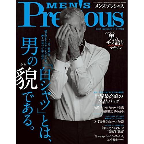 MEN'S Precious (メンズプレシャス) 2017年 夏号 [雑誌] MEN'S Precious