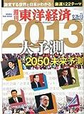 週刊 東洋経済 2013年 1/5号 [雑誌]