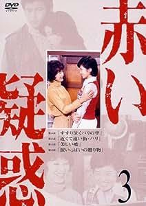 赤い疑惑 3 [DVD]