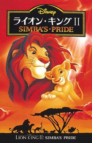 ライオン・キング2―SIMBA'S PRIDE (ディズニーアニメ小説版)の詳細を見る