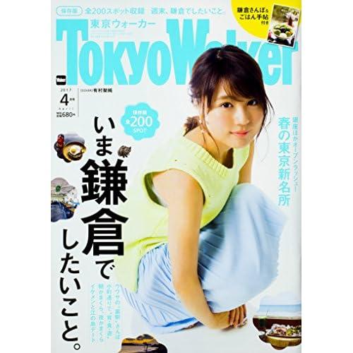 東京ウォーカー2017年4月号