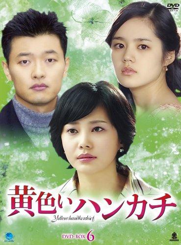 黄色いハンカチ BOX6 [DVD]