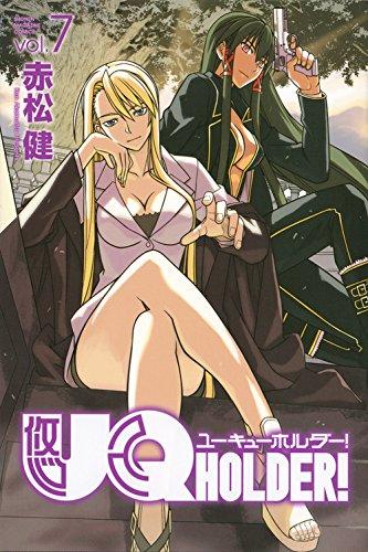 UQ HOLDER!(7) (講談社コミックス)