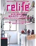 relife+ (2) (別冊・住まいの設計162) (別冊・住まいの設計 162)